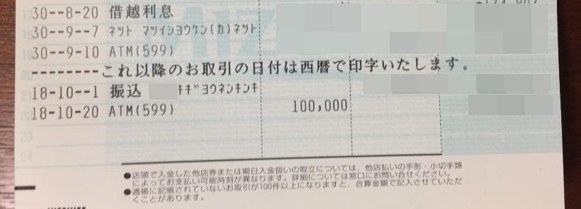 みずほ 銀行 通帳 記入